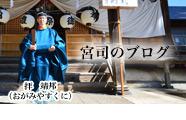 宮司のブログ